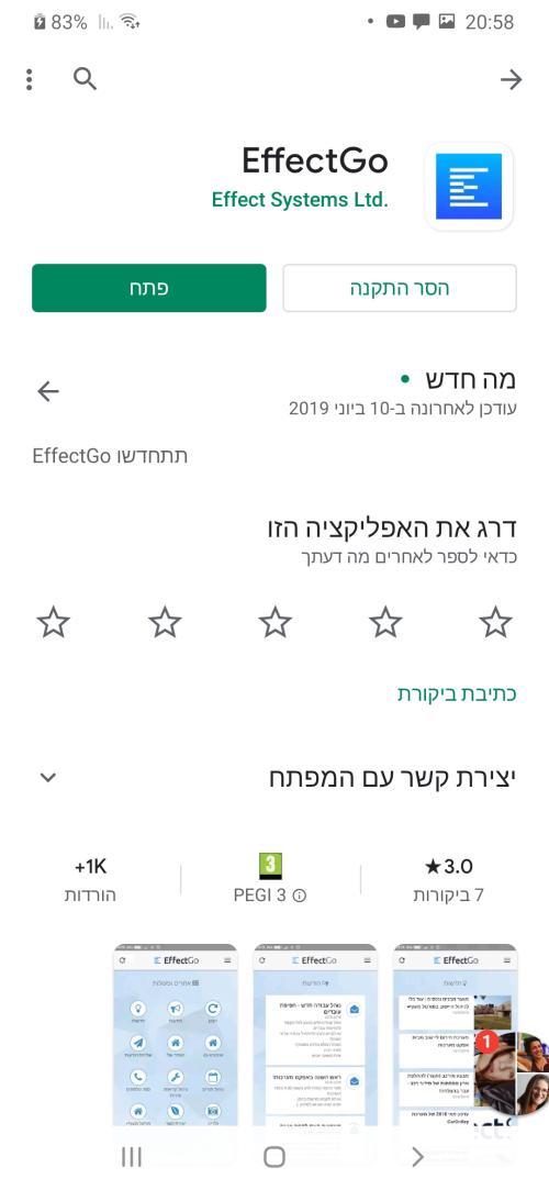 אפליקציה
